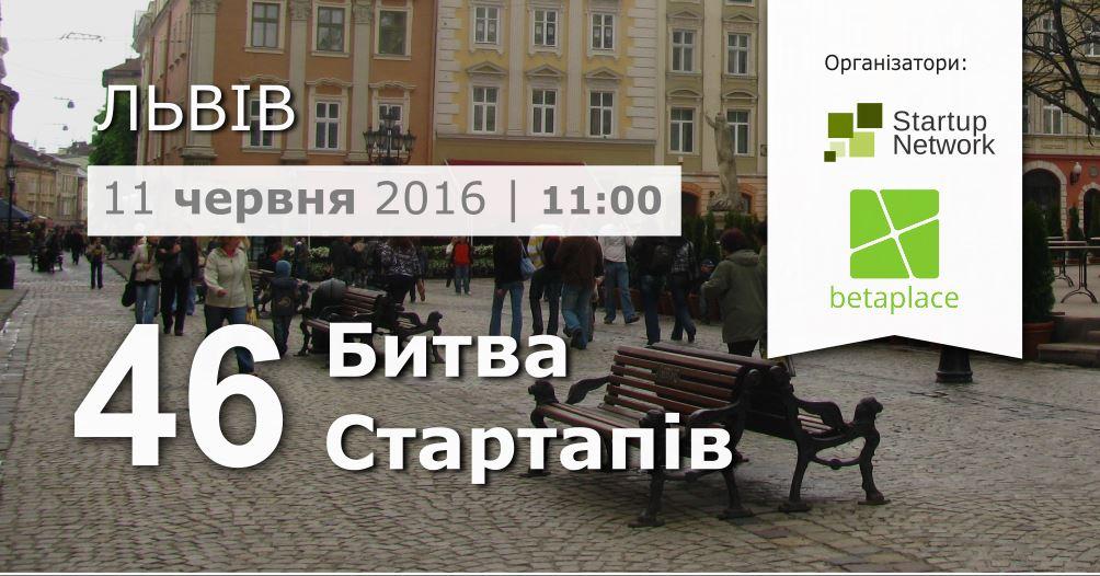 46-та Битва Стартапів, Львів