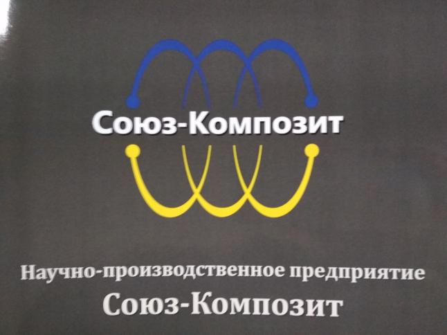 Фото - Розробка полімерних композитів конструкційного призначення.