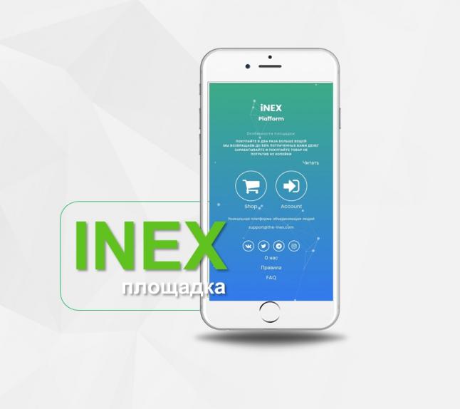 Фото - The-inex.com