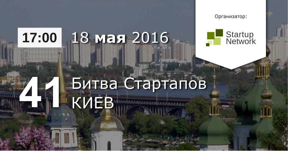 41-я Битва Стартапов, Киев