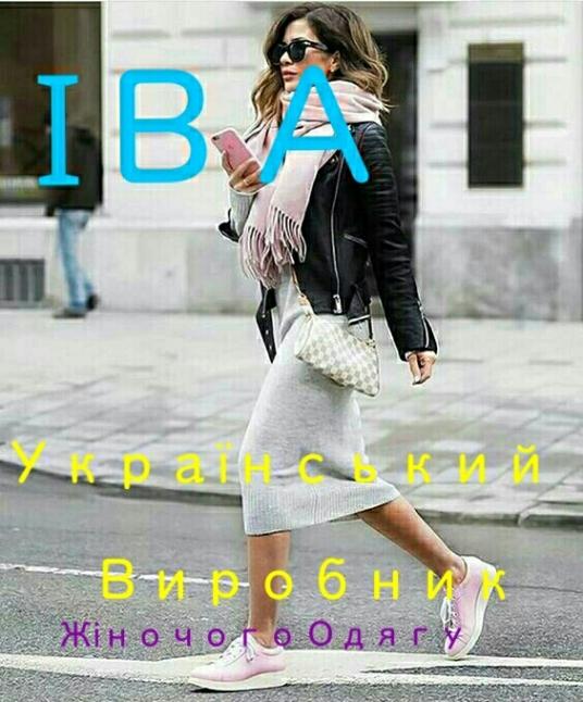 Фото - Український виробник жіночого одягу