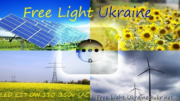 Фото - 0W LED Free Light Ukraine