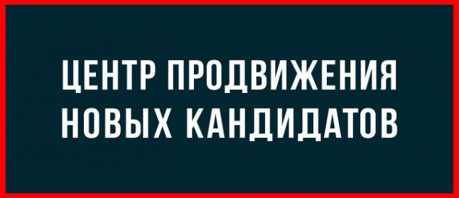 Фото - ЦЕНТР ПРОДВИЖЕНИЯ НОВЫХ КАНДИДАТОВ