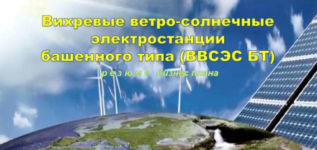 Фото - Возобновляемая зеленая энергетика
