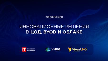 """Конференция """"Инновационные решения в ЦОД, BYOD и облаке"""""""