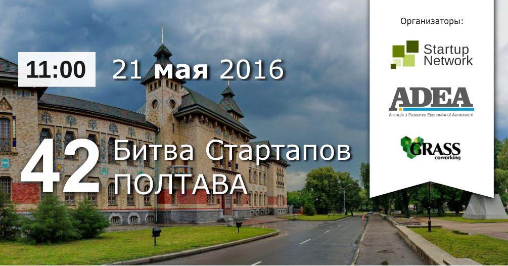 42-я Битва Стартапов, Полтава