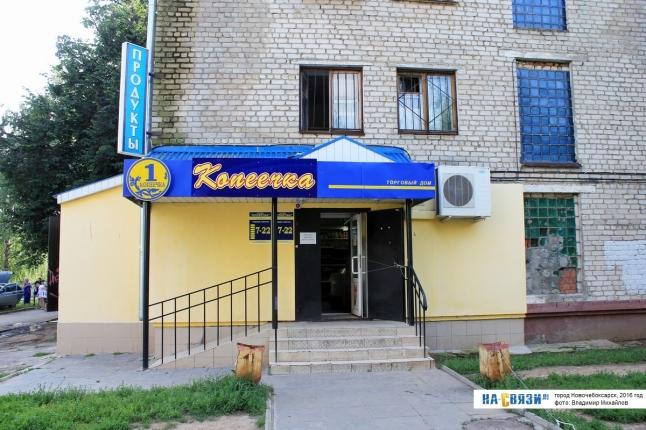 Фото - Торговый магазин Копеечка