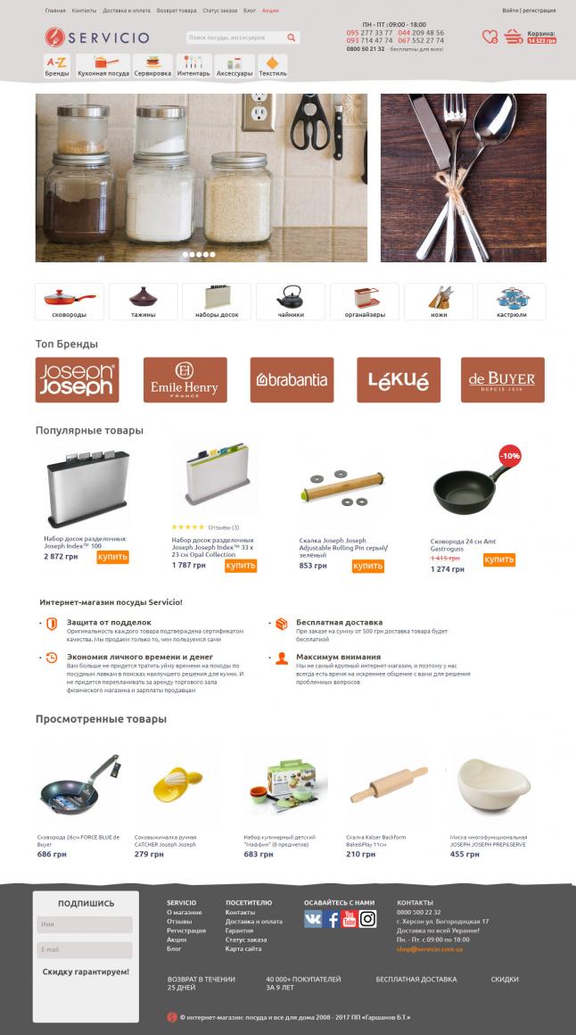 Фото - Интернет-магазин товаров для дома и посуды