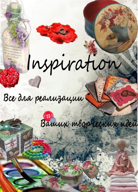 Фото - Магазин материалов для творчества и рукоделия (Днепропетровск, Украина).