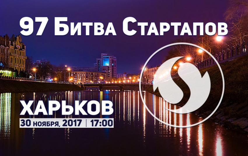97 Битва Стартапов, Харьков