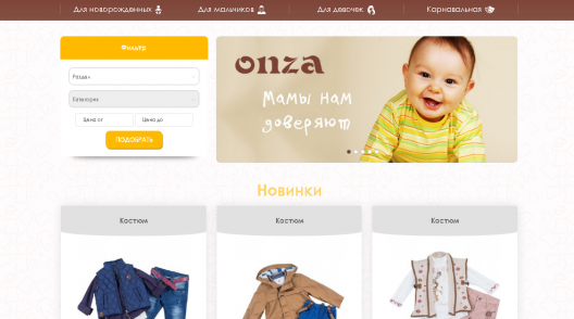 Фото - Интернет-магазин детской одежды Onza