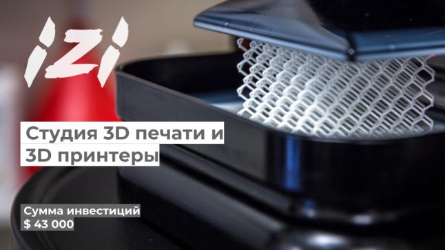 Фото - Студия 3D печати и продажа оборудования для 3D печати