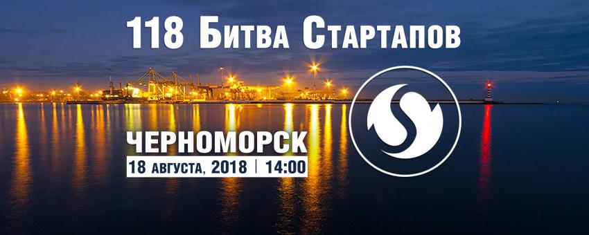 118 Битва Стартапов, Черноморск