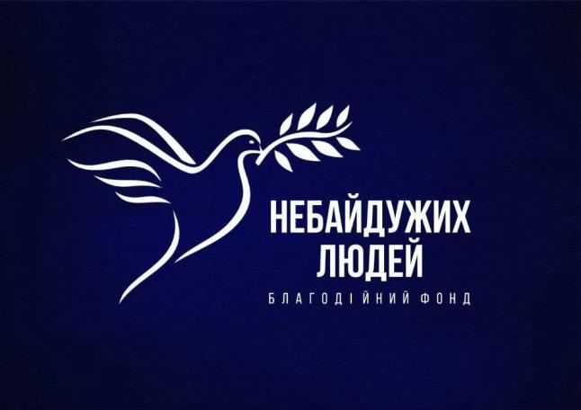 Фото - БО «Благодійний фонд Небайдужих Людей»