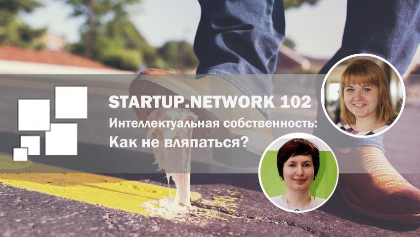 Startup.Network 102
