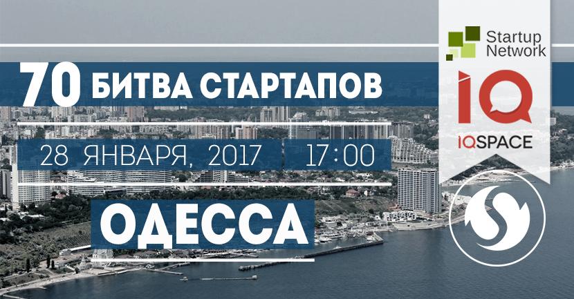 70-я Битва Стартапов, Одесса