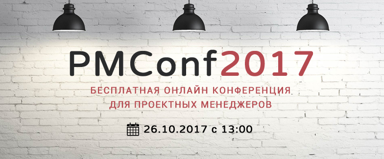 PMConf2017