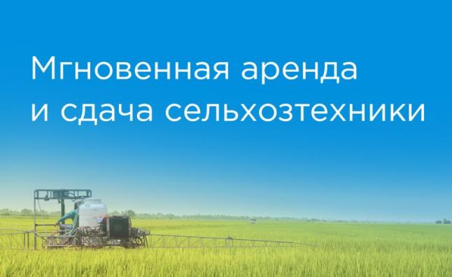 Фото - KOLESO - сервис мгновенной сдачи и аренды сельхозтехники