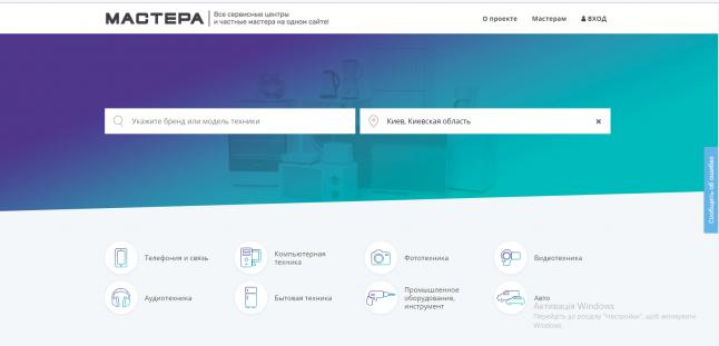 Фото - Сайт - агрегатор сервисных центров. Mastera.ua