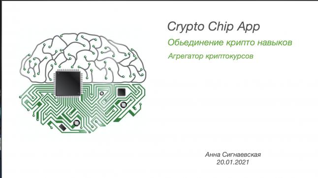 Фото - Crypto Chip