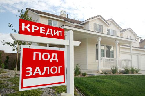 Фото - Кредитование под залог недвижимости в Киеве