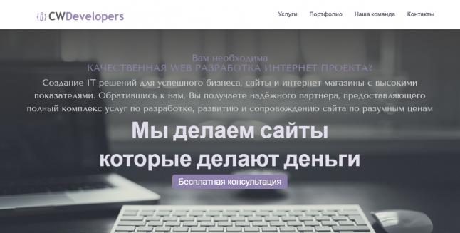 Фото - Веб студия, создание и продвижение веб сайтов