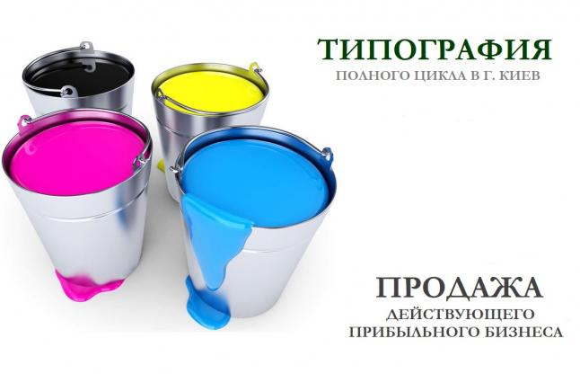 Фото - Типография