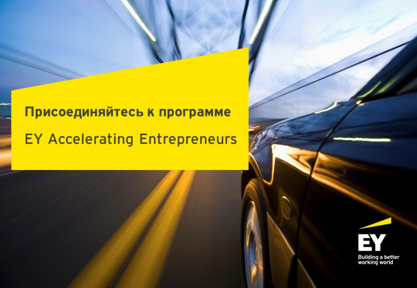 EY Accelerating Entrepreneurs 2018
