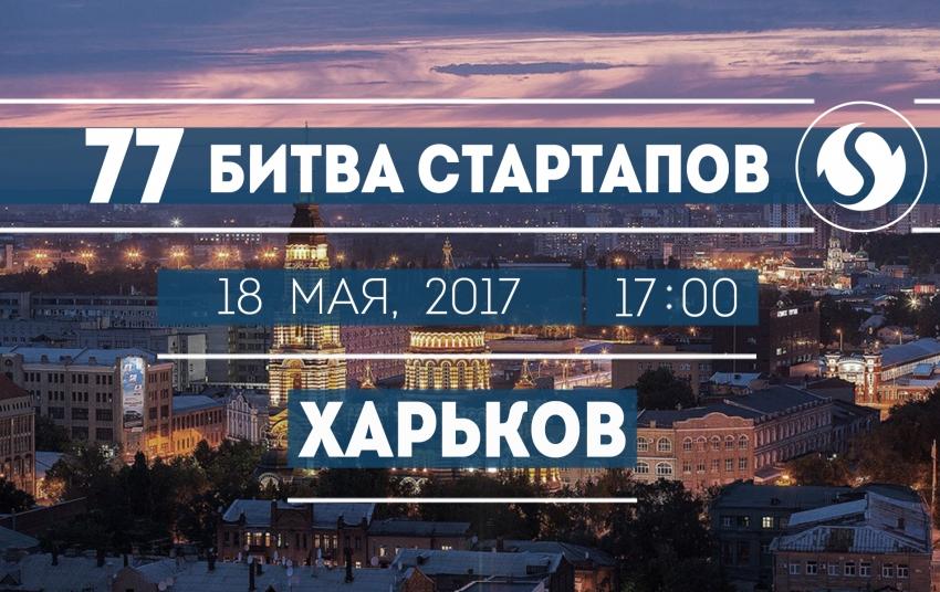77-я Битва Стартапов, Харьков