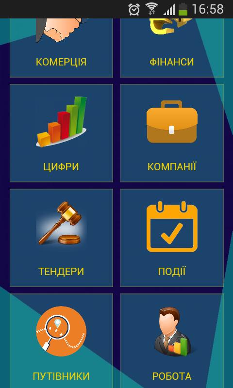 Фото - Мобильное приложение AgroUA