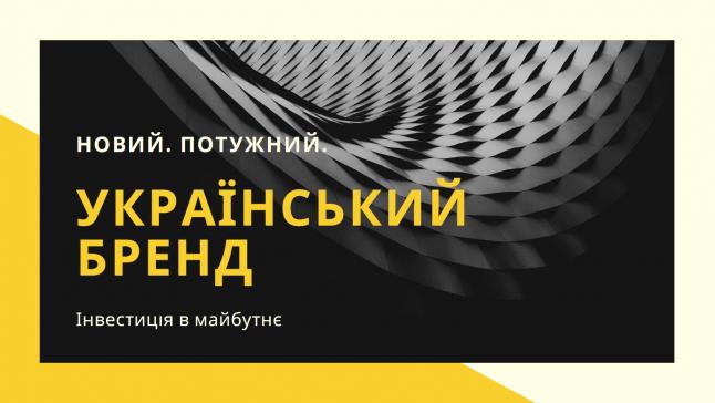 Фото - Новий Український Бренд (назву Бренду наразі не розголошую)