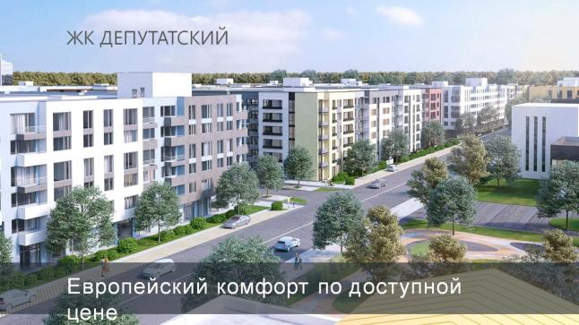 Фото - ЖК Депутатский