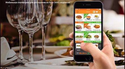 Фото - Мобильная платформа для ресторанов