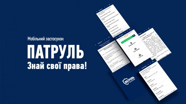 Фото - Мобільна програма Патруль для iOS та Android