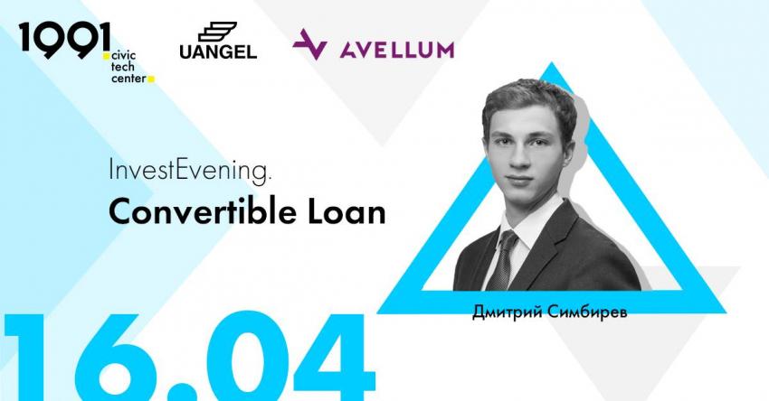InvestEvening | Convertible loan