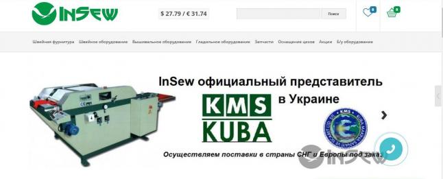 Фото - Продажа швейного оборудования и швейной фурнитуры