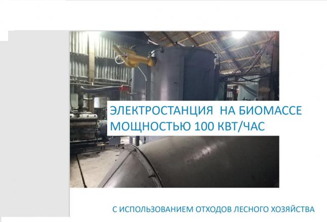 Фото - Газогенераторная электростанция