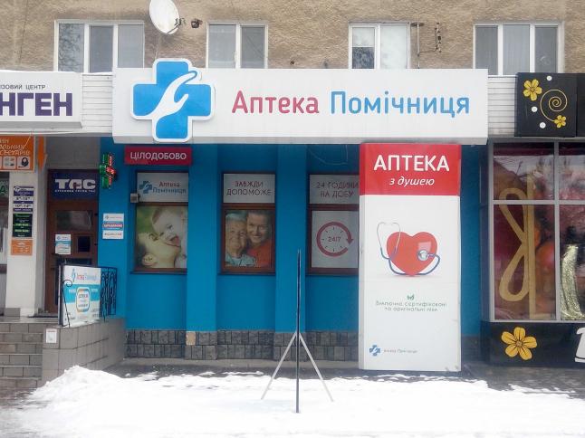 Фото - аптека
