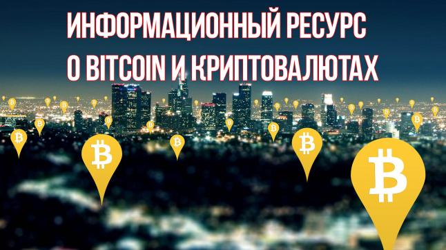 Фото - Информационный ресурс о Bitcoin и Криптовалютах