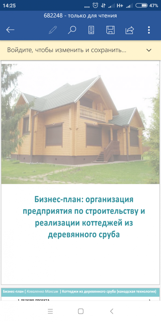 Фото - Укрдеревбуд