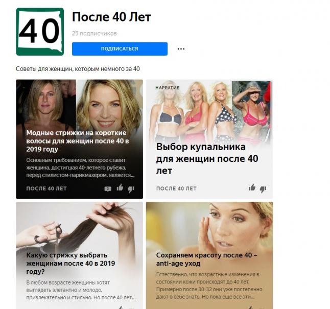 Фото - Сайт и блоги на площадке Яндекс.Дзен