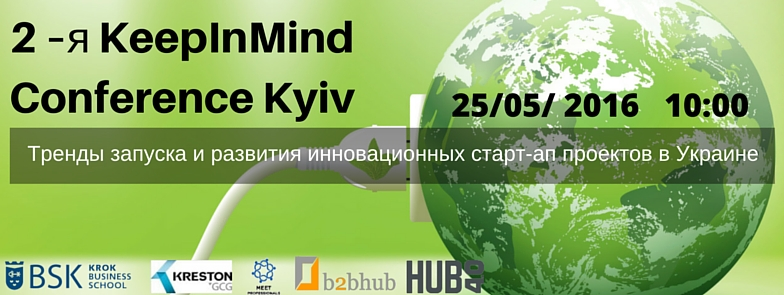 2–я KeepInMind Conference Kyiv