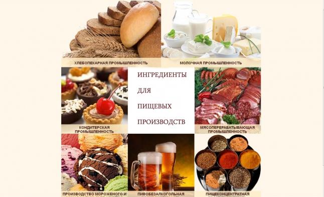 Фото - Ингредиенты для пищевых производств