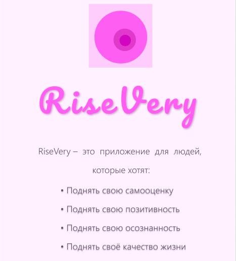Фото - RiseVery