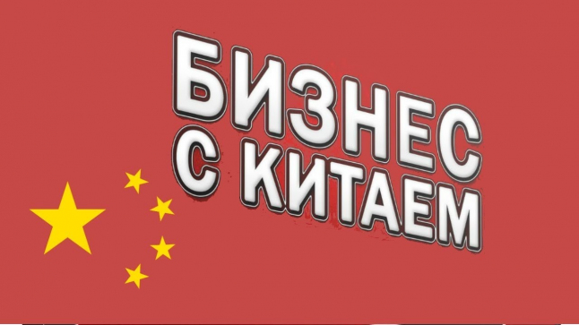 Фото - продажа товара из Китая через крупные украинские сети