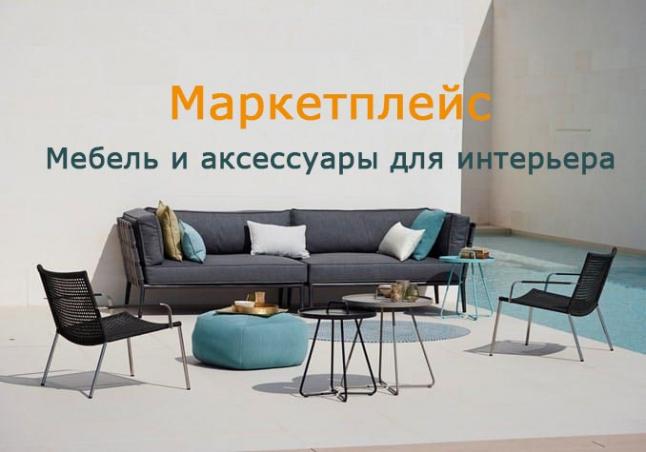 Фото - Маркетплейс мебели и аксессаров