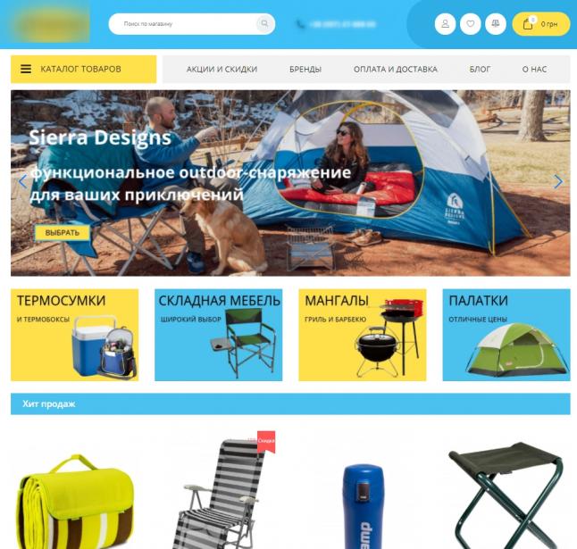 Фото - Интернет-магазин товаров для туризма
