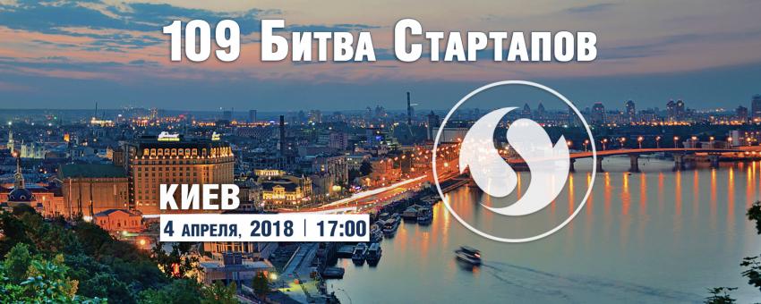 109-я Битва Стартапов, Киев