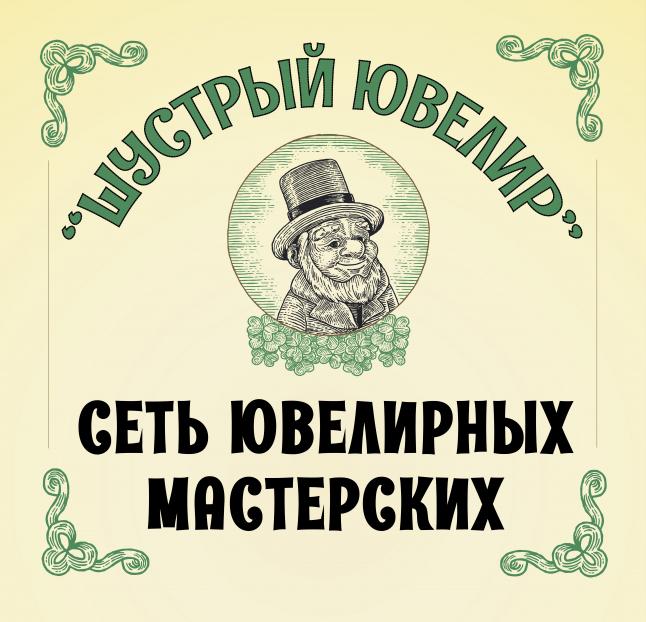 Фото - Шустрый Ювелир