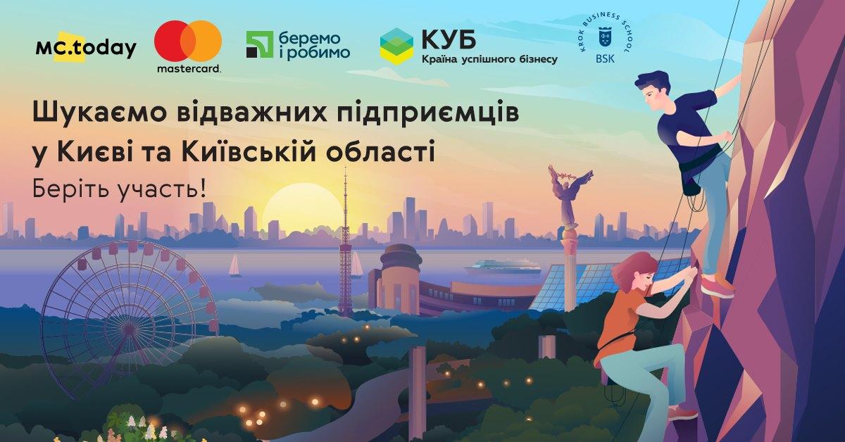 Конкурс «Топ відважних підприємців: Київ».